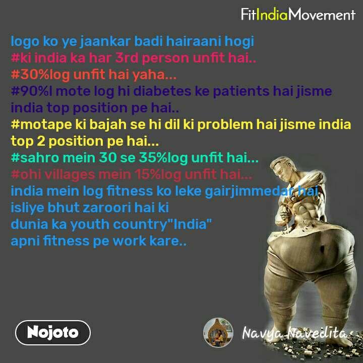 """Fit India Movement logo ko ye jaankar badi hairaani hogi #ki india ka har 3rd person unfit hai.. #30%log unfit hai yaha... #90%l mote log hi diabetes ke patients hai jisme india top position pe hai.. #motape ki bajah se hi dil ki problem hai jisme india top 2 position pe hai... #sahro mein 30 se 35%log unfit hai... #ohi villages mein 15%log unfit hai... india mein log fitness ko leke gairjimmedar hai isliye bhut zaroori hai ki  dunia ka youth country""""India"""" apni fitness pe work kare.."""