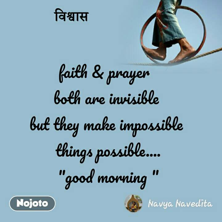 "विश्वास faith & prayer   both are invisible  but they make impossible  things possible.... ""good morning """