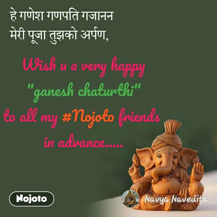 """हे गणेश गणपति गजानन मेरी पूजा तुझको अर्पण Wish u a very happy """"ganesh chaturthi"""" to all my #Nojoto friends  in advance....."""
