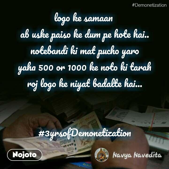 #Demonetization logo ke samaan  ab uske paiso ke dum pe hote hai.. notebandi ki mat pucho yaro yaha 500 or 1000 ke noto ki tarah roj logo ke niyat badalte hai...   #3yrsofDemonetization