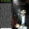 """कवि राहुल पाल लेखक ,कवि ,छात्राध्यापक ..        ((( मेरा परिचय ))) गोसाईगंज फैज़ाबाद जिला अयोध्या में मैं रहता हूँ ,राहुल मेरा नाम । लिखना,कहना ,सुनना ,पढ़ना और पढ़ाना बस इतने ही मेरे काम ।। ग्रेजुएशन मैंने कर लिया D.EL.ED. की पढ़ाई जारी है । शिक्षा का विस्तार करू मैं,अध्यापक बनने की तैयारी है  ।। पापा की मैं जान हूँ ,पापा जी है मेरी जान । मैय्या मेरी ममता की मूर्ति,भाई है मेरी शान ।। जो कुछ मिला है प्रभु से मिला ,बस हो न जाये अभिमान ; सबसे मिल करके रहू,संस्कार है,मेरा देना सबको सम्मान ।। दोस्तों की क्या बात करू,जो चुलबुले है,नठखट जिनके अंदाज ; तराने इनके खुशनुमा है,मिलकर दुनिया,खुश हो जाती है आज । इश्क़-विस्क का कोई चक्कर नहीं,अपना हर किसी से प्रेम का नाता है ; प्रेम की भाषा जो मुझसे बोले,वो हर कोई मेरे मन को भाता है ।। ((( """" कवि राहुल पाल """")))            फ़ैज़ाबादी         ----अवध से ---"""