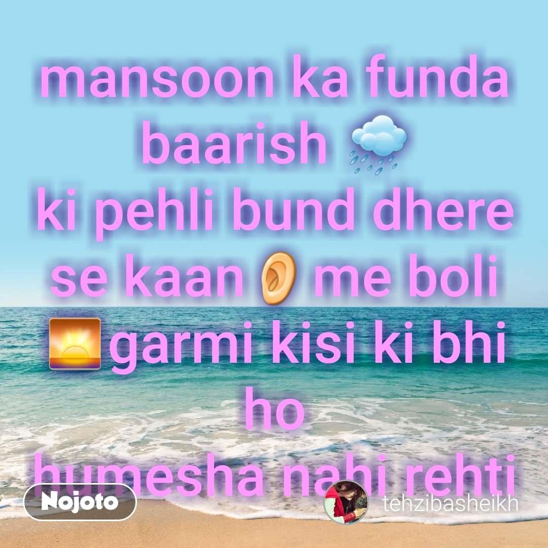mansoon ka funda baarish 🌧 ki pehli bund dhere se kaan👂me boli 🌅garmi kisi ki bhi ho humesha nahi rehti