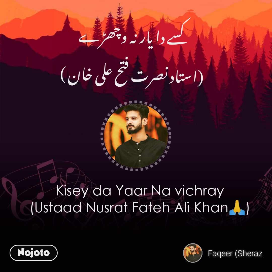 کسے دا یار نہ وچھڑے (استاد نصرت فتح علی خان ) Kisey da Yaar Na vichray (Ustaad Nusrat Fateh Ali Khan🙏)
