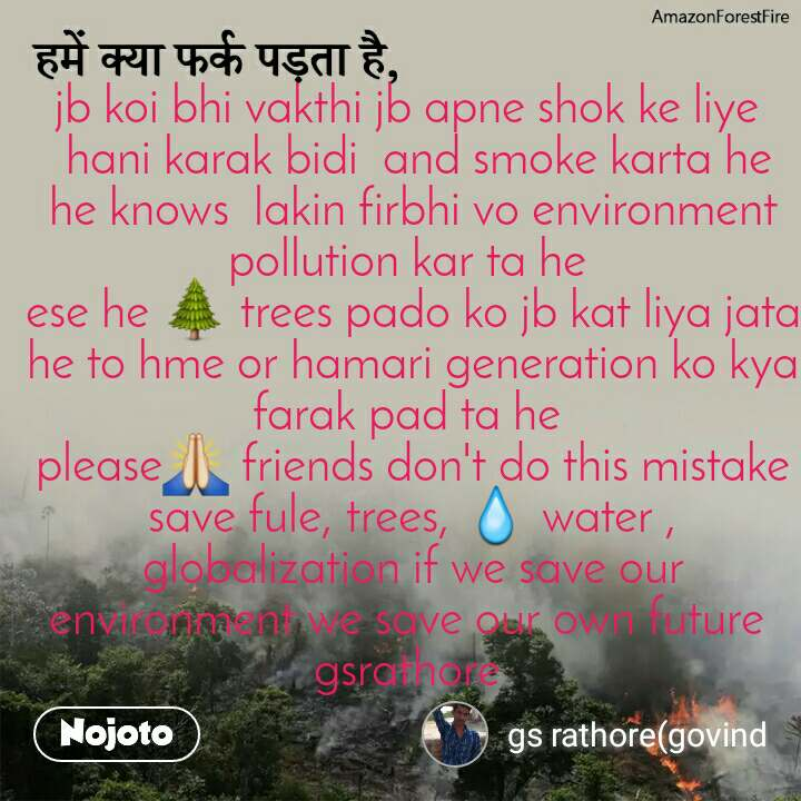 हमें क्या फर्क पड़ता है, jb koi bhi vakthi jb apne shok ke liye   hani karak bidi  and smoke karta he he knows  lakin firbhi vo environment  pollution kar ta he  ese he 🌲 trees pado ko jb kat liya jata he to hme or hamari generation ko kya farak pad ta he  please🙏 friends don't do this mistake save fule, trees, 💧 water ,globalization if we save our environment we save our own future  gsrathore