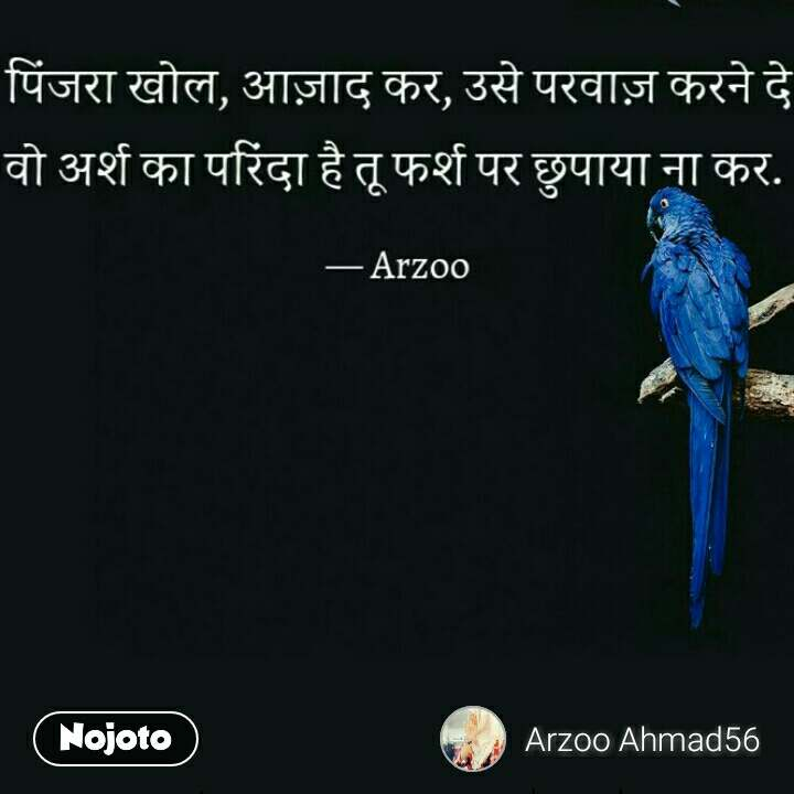 Arzoo writer pinjra thought