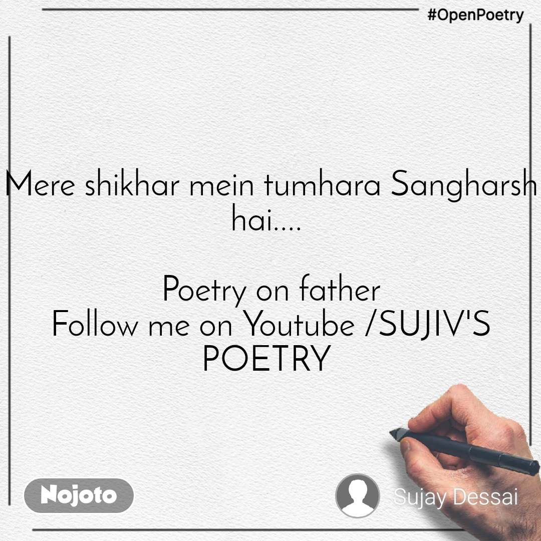 #OpenPoetry Mere shikhar mein tumhara Sangharsh hai....   Poetry on father Follow me on Youtube /SUJIV'S POETRY