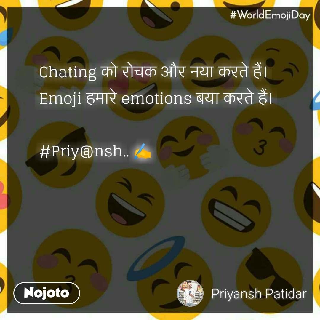 World Emoji Day Chating को रोचक और नया करते हैं। Emoji हमारे emotions बया करते हैं।  #Priy@nsh.. ✍️
