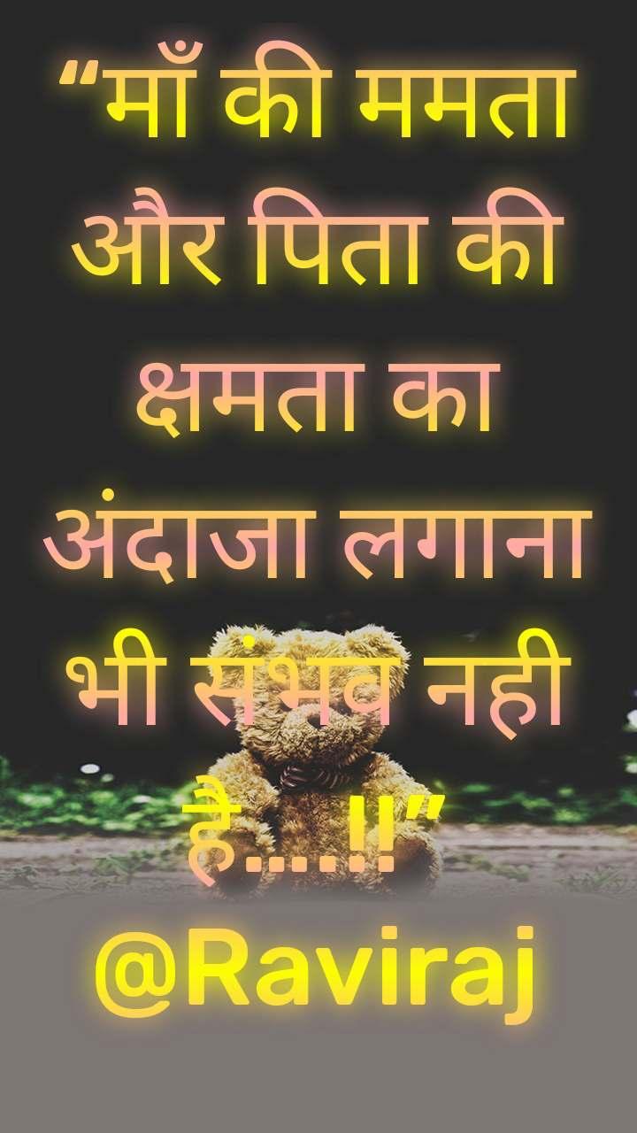 """""""माँ की ममता और पिता की क्षमता का अंदाजा लगाना भी संभव नही है….!!"""" @Raviraj"""