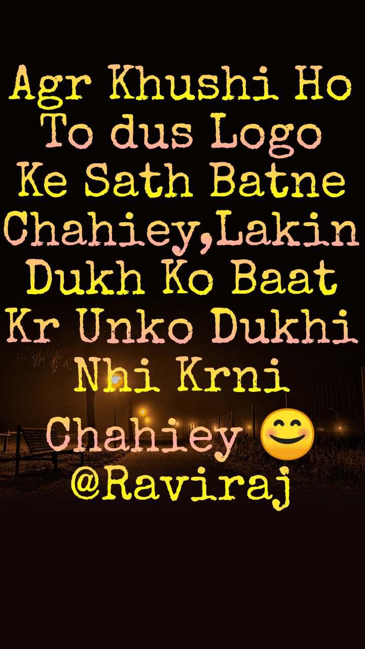 Agr Khushi Ho To dus Logo Ke Sath Batne Chahiey,Lakin Dukh Ko Baat Kr Unko Dukhi Nhi Krni Chahiey 😊 @Raviraj