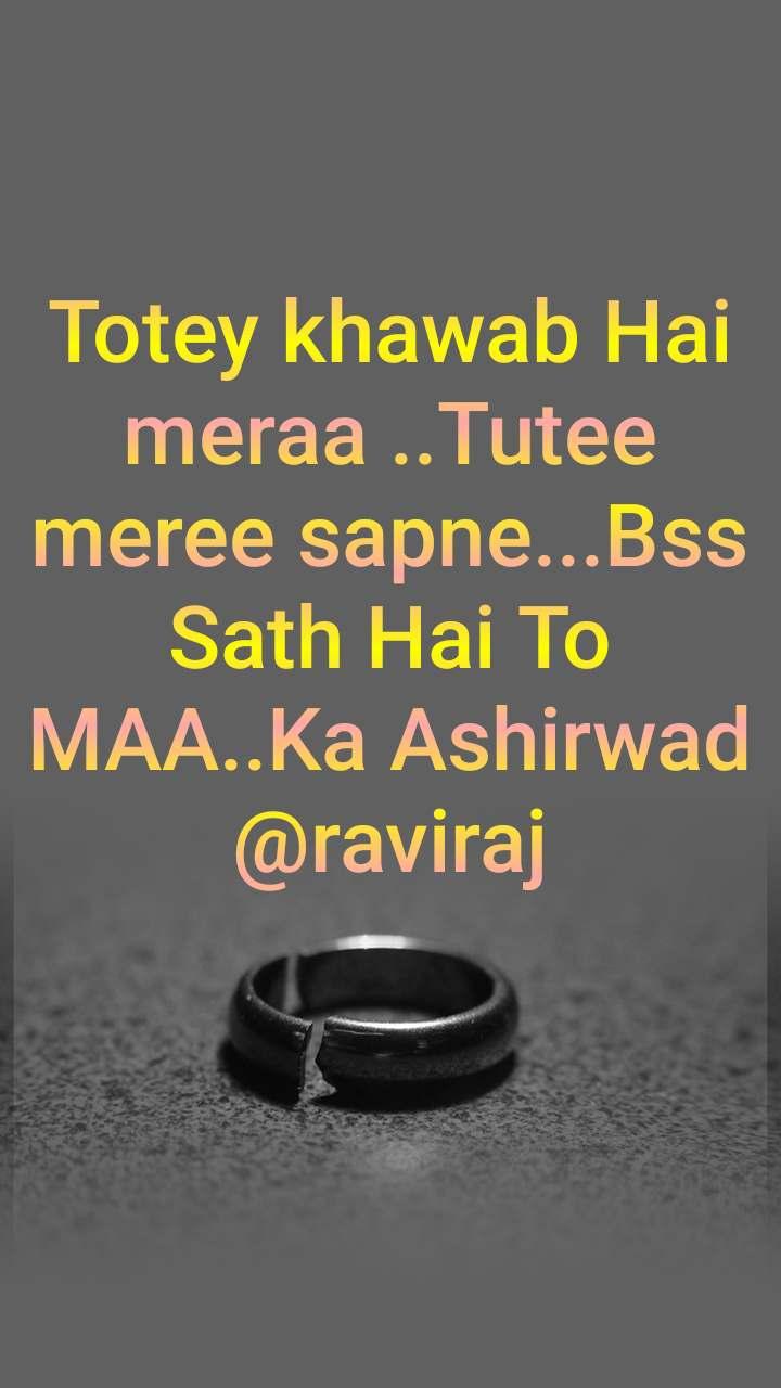 Totey khawab Hai meraa ..Tutee meree sapne...Bss Sath Hai To MAA..Ka Ashirwad @raviraj