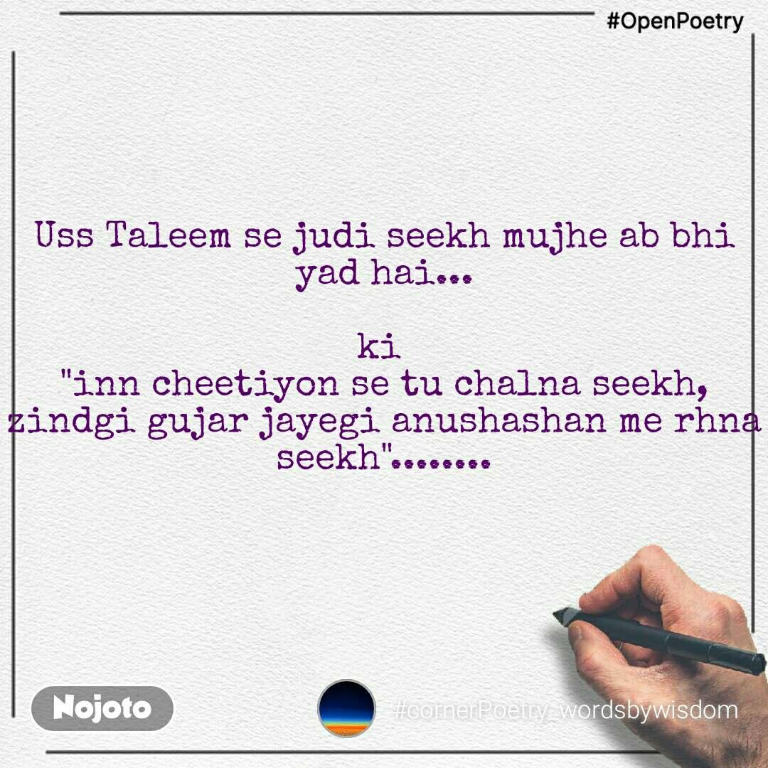 """#OpenPoetry Uss Taleem se judi seekh mujhe ab bhi yad hai...  ki  """"inn cheetiyon se tu chalna seekh, zindgi gujar jayegi anushashan me rhna seekh""""........"""