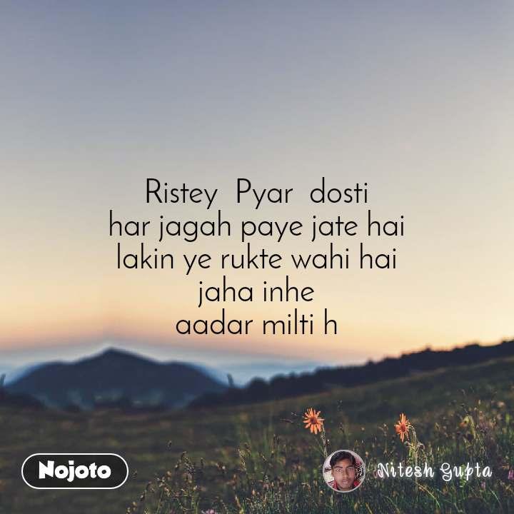 Natural Morning Ristey  Pyar  dosti har jagah paye jate hai lakin ye rukte wahi hai jaha inhe aadar milti h