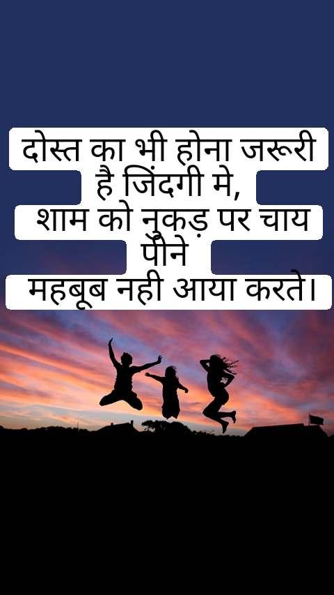 दोस्त का भी होना जरूरी है जिंदगी मे,  शाम को नुकड़ पर चाय पीने   महबूब नही आया करते।
