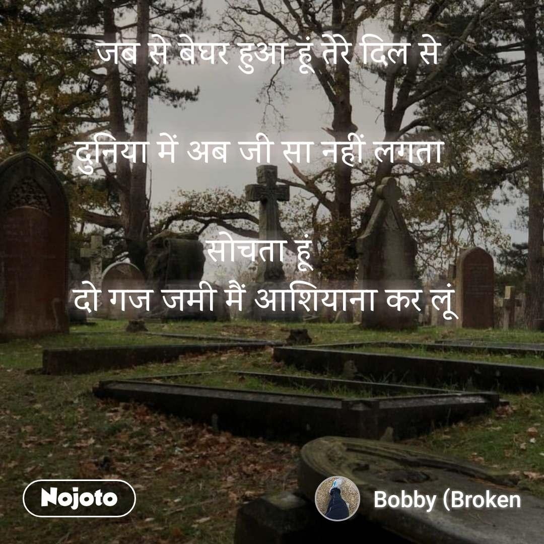 #Pehlealfaaz  जब से बेघर हुआ हूं तेरे दिल से   दुनिया में अब जी सा नहीं लगता    सोचता हूं  दो गज जमी मैं आशियाना कर लूं