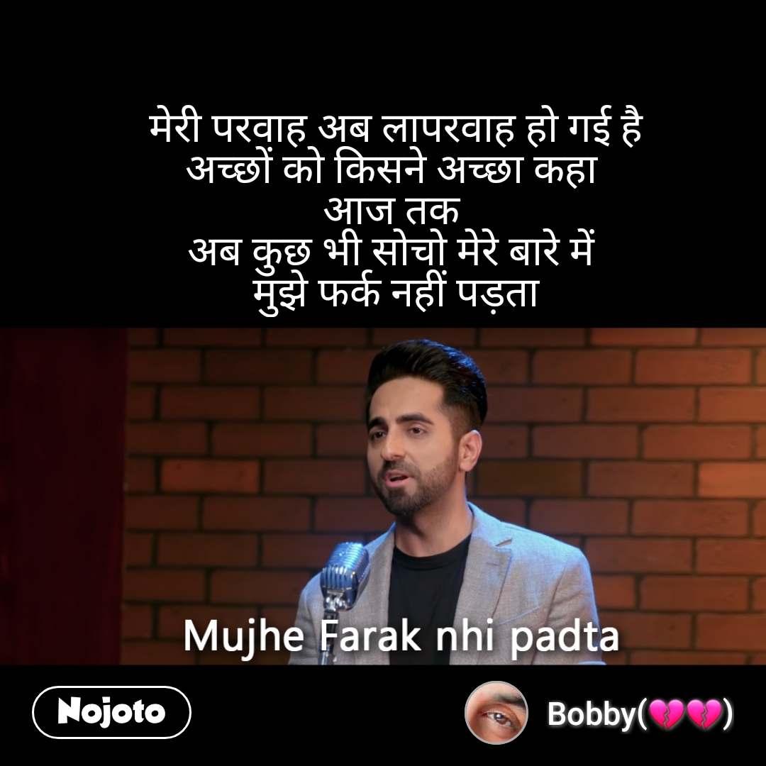 Mujhe Farq Nahi Padta  मेरी परवाह अब लापरवाह हो गई है  अच्छों को किसने अच्छा कहा  आज तक  अब कुछ भी सोचो मेरे बारे में  मुझे फर्क नहीं पड़ता