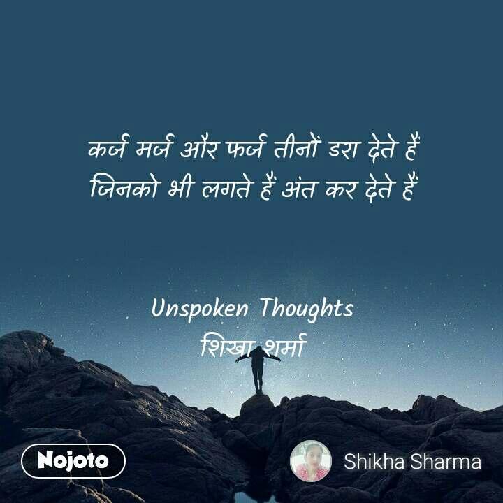 कर्ज मर्ज और फर्ज तीनों डरा देते हैं जिनको भी लगते हैं अंत कर देते हैं   Unspoken Thoughts शिखा शर्मा