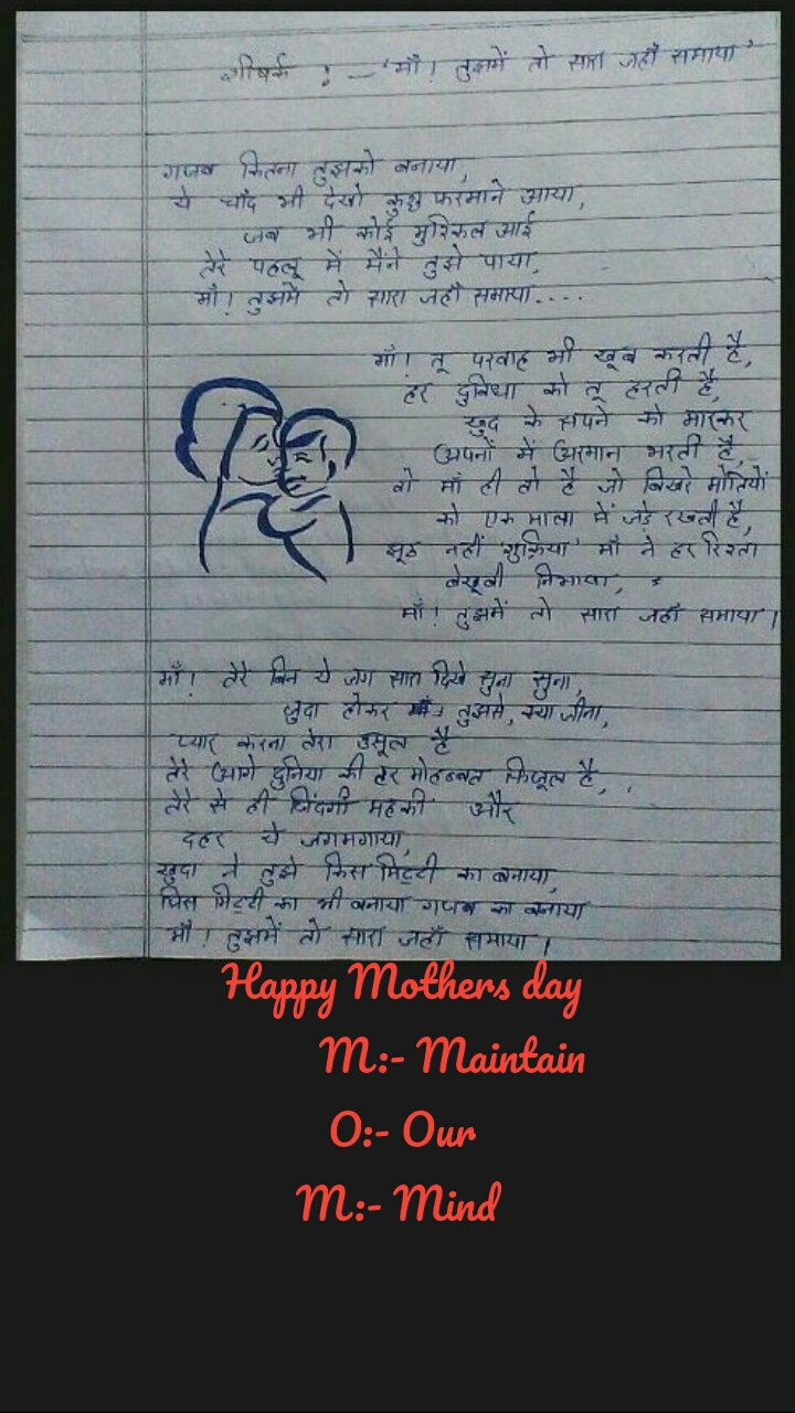 Happy Mothers day            M:- Maintain    O:- Our  M:- Mind