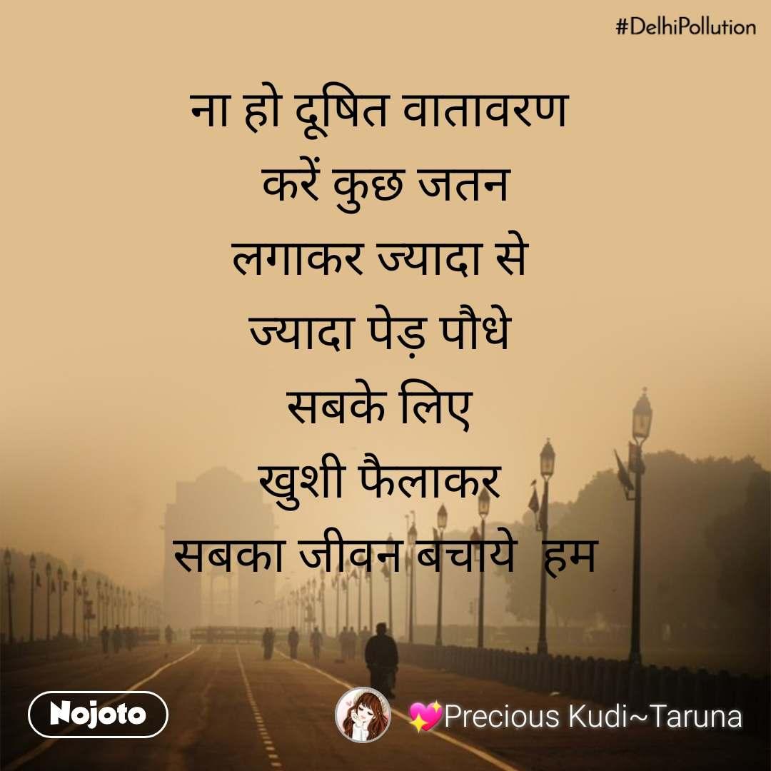 #DelhiPollution ना हो दूषित वातावरण  करें कुछ जतन लगाकर ज्यादा से  ज्यादा पेड़ पौधे  सबके लिए  खुशी फैलाकर  सबका जीवन बचाये  हम