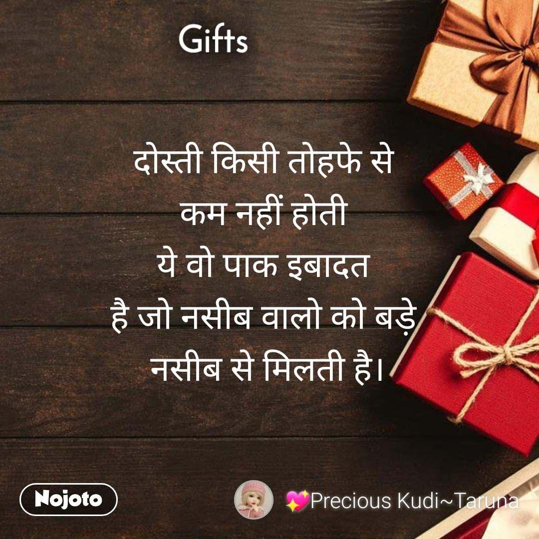 Gifts दोस्ती किसी तोहफे से  कम नहीं होती  ये वो पाक इबादत  है जो नसीब वालो को बड़े  नसीब से मिलती है।