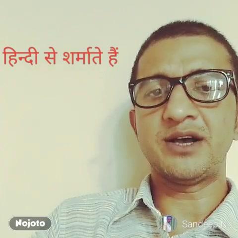 #NojotoVideoहिन्दी से शर्माते हैं