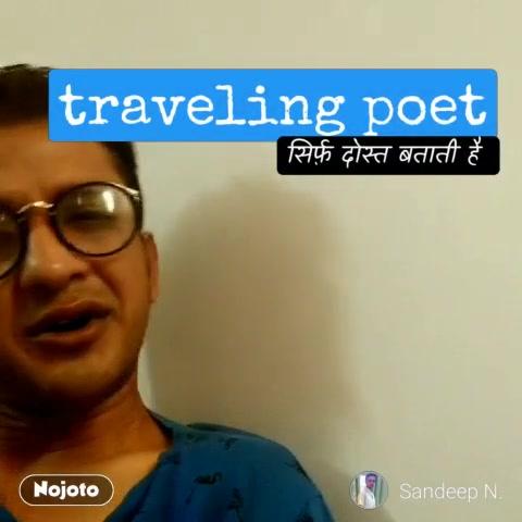 #NojotoVideotraveling poet सिर्फ़ दोस्त बताती है