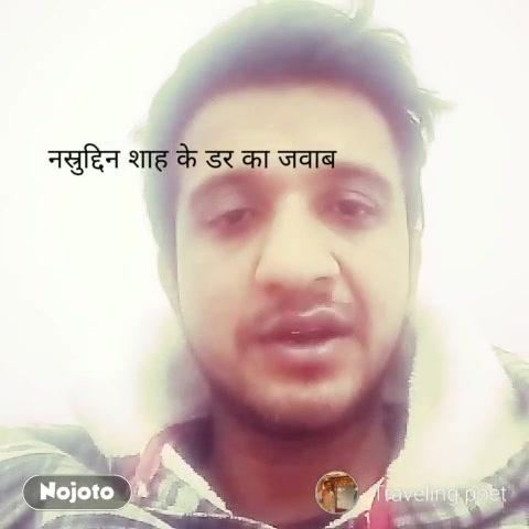 #NojotoVideoनस्रुद्दिन शाह के डर का जवाब  #NojotoVideo
