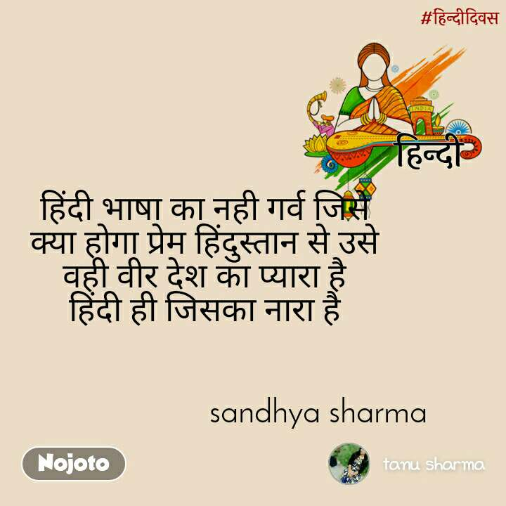 हिंदी दिवस हिंदी भाषा का नही गर्व जिसे क्या होगा प्रेम हिंदुस्तान से उसे वही वीर देश का प्यारा है हिंदी ही जिसका नारा है                              sandhya sharma