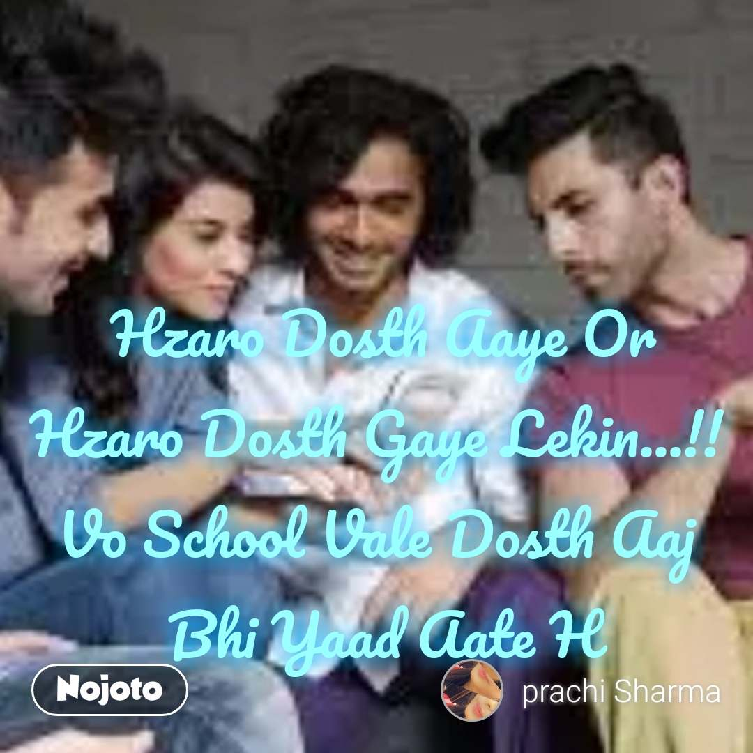 Hzaro Dosth Aaye Or Hzaro Dosth Gaye Lekin...!!  Vo School Vale Dosth Aaj  Bhi Yaad Aate H