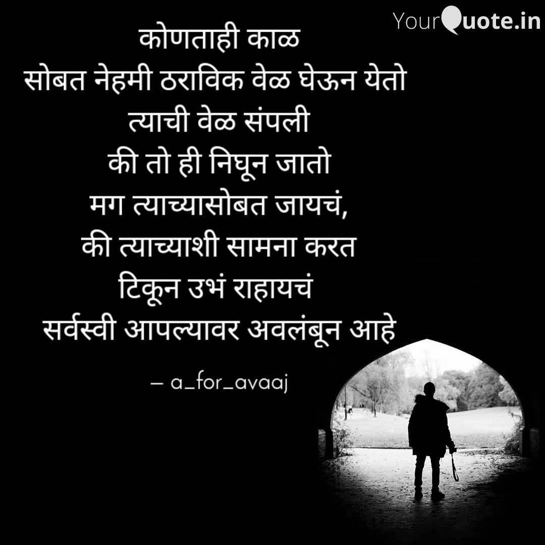 marathiquotes nojotomarathi bestmarathiquotes english quote