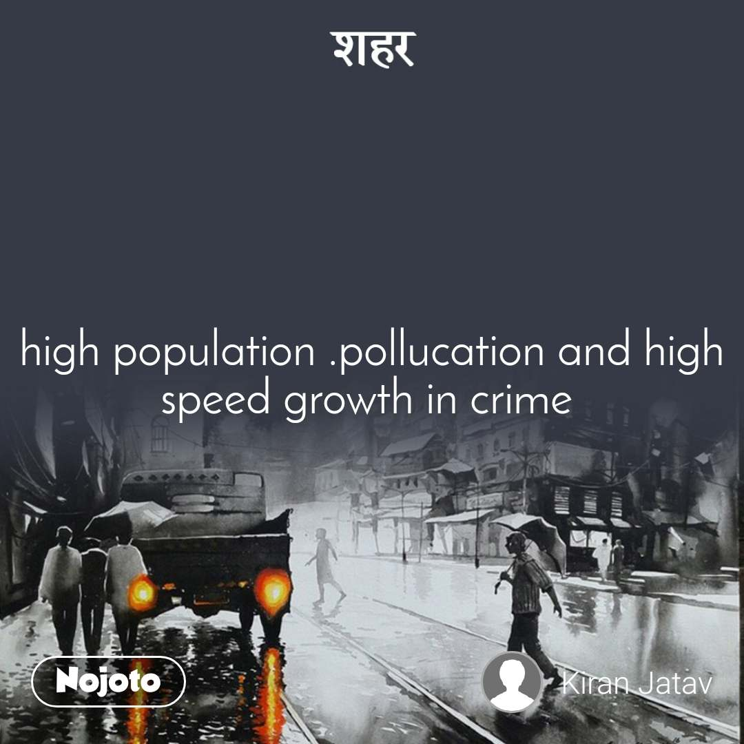 शहर high population .pollucation and high speed growth in crime