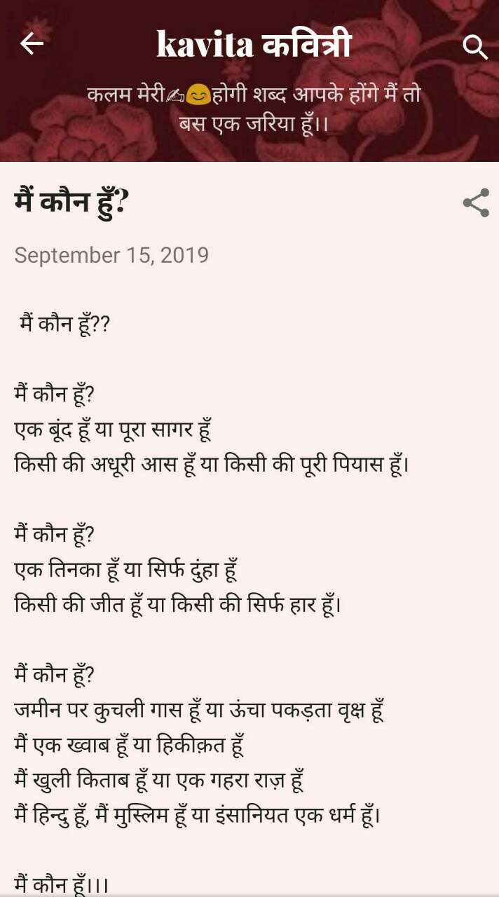 Kavita Motivational Poem Hindi For Complete Poem English Poem Self motivational poem in hindi 12. kavita motivational poem hindi for