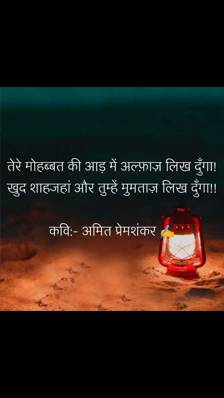 night quotes in hindi तेरे मोहब्बत की आड़ में अल्फ़ाज़ लिख दुँगा! खुद शाहजहां और तुम्हें मुमताज़ लिख दुँगा!!  कवि:- अमित प्रेमशंकर ✍️