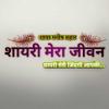 Manish Kahar (YouTuber) अपने बारे मे और क्या कहूँ मैं, इश्क़ वफ़ा दर्द ख़ुशी दोस्ती दुआ और थोड़ा सा बेवफा भी हूं मैं।