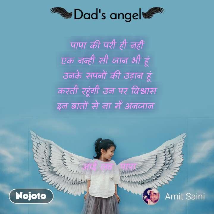 Dads Angel  पापा की परी ही नहीं  एक नन्ही सी जान भी हूं  उनके सपनों की उड़ान हूं  करती रहूंगी उन पर विश्वास  इन बातों से ना मैं अनजान      आई लव  पापा