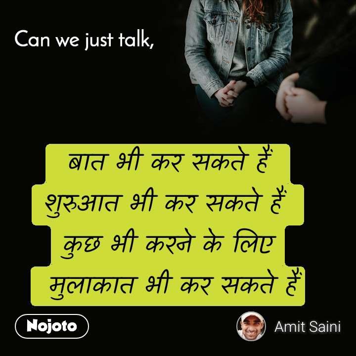 Can you just talk ,  बात भी कर सकते हैं  शुरुआत भी कर सकते हैं  कुछ भी करने के लिए  मुलाकात भी कर सकते हैं