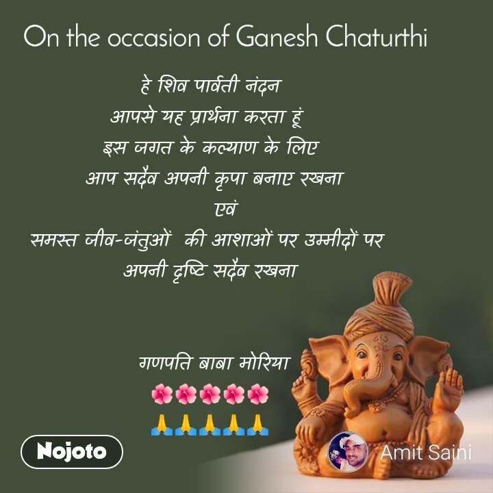 On the occasion of Ganesh Chaturthi  हे शिव पार्वती नंदन  आपसे यह प्रार्थना करता हूं  इस जगत के कल्याण के लिए  आप सदैव अपनी कृपा बनाए रखना     एवं समस्त जीव-जंतुओं  की आशाओं पर उम्मीदों पर  अपनी दृष्टि सदैव रखना    गणपति बाबा मोरिया 🌺🌺🌺🌺🌺 🙏🙏🙏🙏🙏