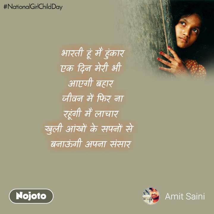 #Nationalgirlchildday  भारती हूं मैं हुंकार  एक दिन मेरी भी  आएगी बहार  जीवन में फिर ना  रहूंगी मैं लाचार  खुली आंखों के सपनों से  बनाऊंगी अपना संसार