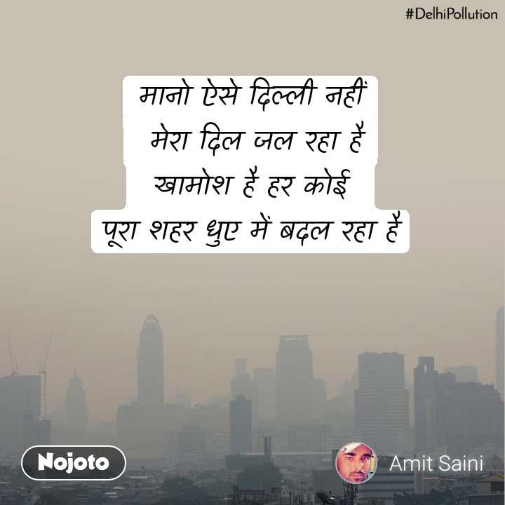 #DelhiPollution मानो ऐसे दिल्ली नहीं  मेरा दिल जल रहा है  खामोश है हर कोई  पूरा शहर धुए में बदल रहा है