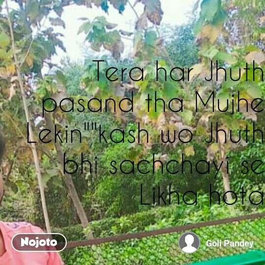 """#OpenPoetry Tera har Jhuth pasand tha Mujhe Lekin""""""""kash wo Jhuth bhi sachchayi se Likha hota"""