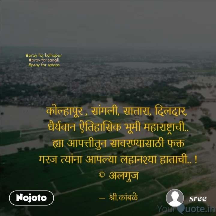 #pray for kolhapur #pray for sangli #pray for satara