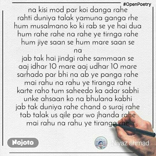 Anime Wallpaper Heaven Hindi Poem On Tiranga Jhanda