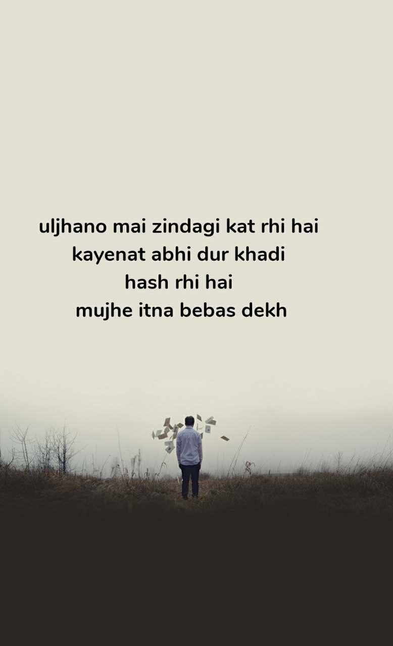 uljhano mai zindagi kat rhi hai  kayenat abhi dur khadi  hash rhi hai  mujhe itna bebas dekh