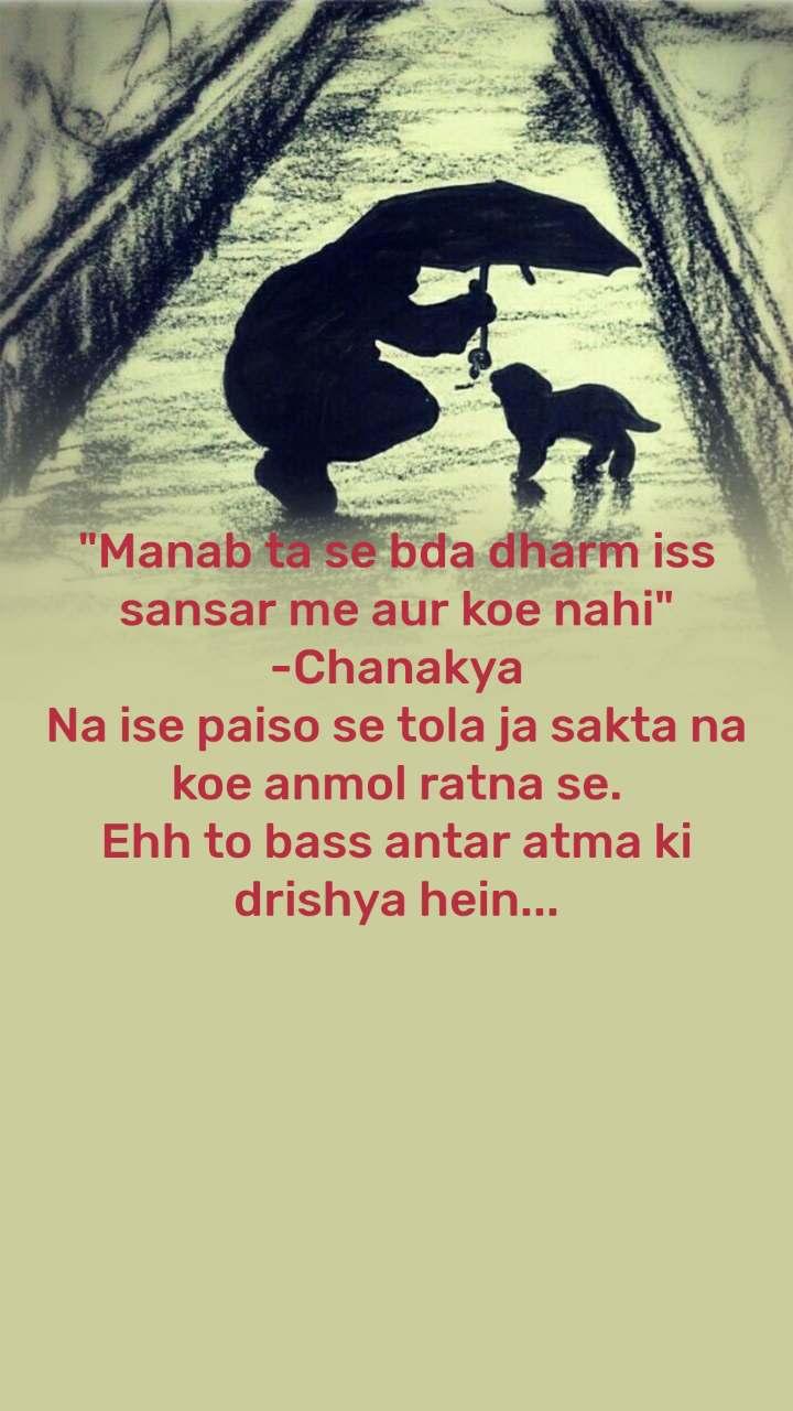 """""""Manab ta se bda dharm iss sansar me aur koe nahi"""" -Chanakya Na ise paiso se tola ja sakta na koe anmol ratna se. Ehh to bass antar atma ki drishya hein..."""