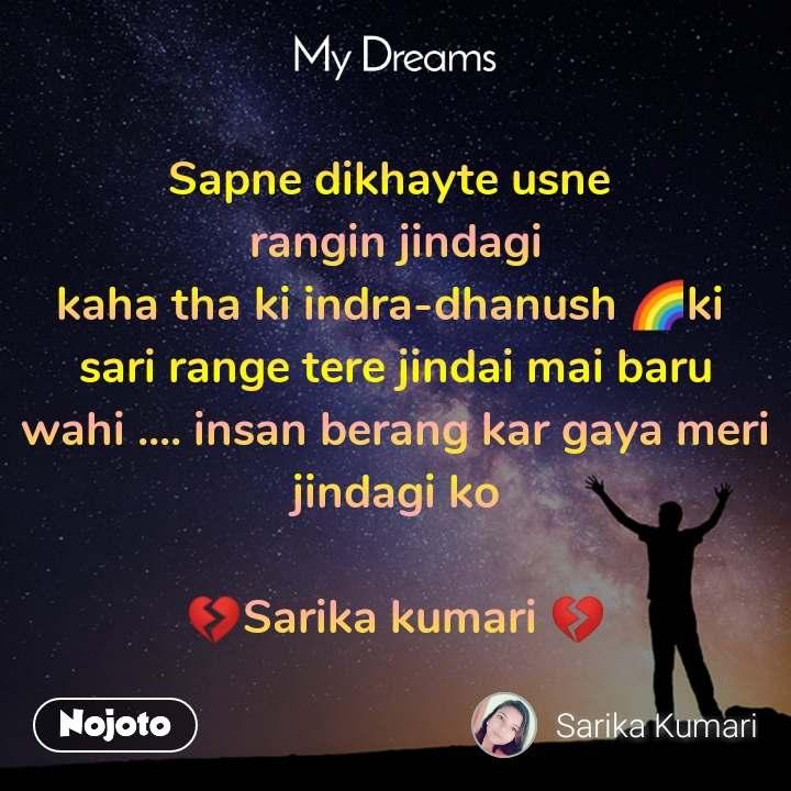 My dream Sapne dikhayte usne  rangin jindagi kaha tha ki indra-dhanush 🌈ki  sari range tere jindai mai baru wahi .... insan berang kar gaya meri jindagi ko  💔Sarika kumari 💔