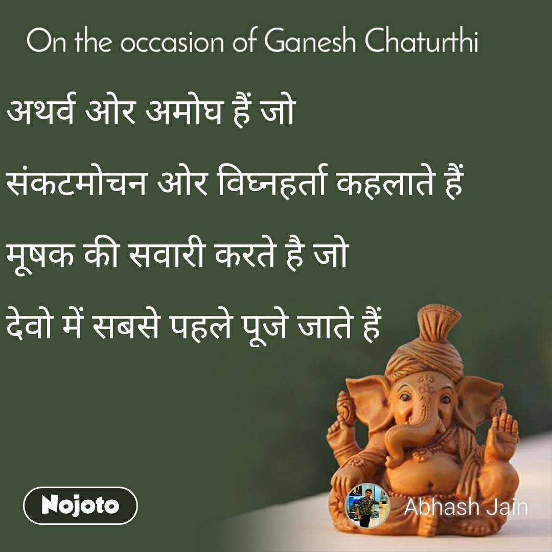 On the occasion of Ganesh Chaturthi अथर्व ओर अमोघ हैं जो   संकटमोचन ओर विघ्नहर्ता कहलाते हैं  मूषक की सवारी करते है जो  देवो में सबसे पहले पूजे जाते हैं