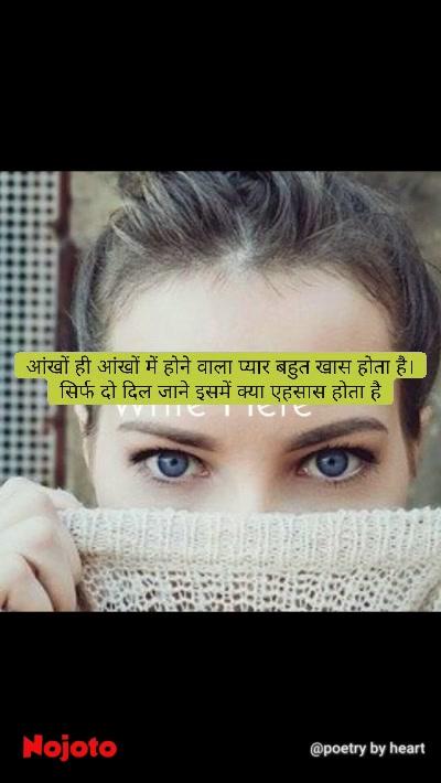 आंखों ही आंखों में होने वाला प्यार बहुत खास होता है। सिर्फ दो दिल जाने इसमें क्या एहसास होता है