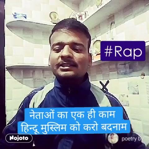 नेताओं का एक ही काम  हिन्दू मुस्लिम को करो बदनाम #Rap