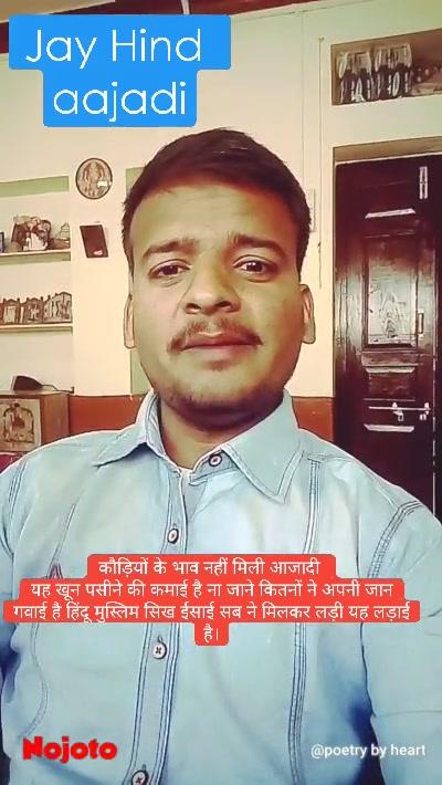 कौड़ियों के भाव नहीं मिली आजादी  यह खून पसीने की कमाई है ना जाने कितनों ने अपनी जान गवाई है हिंदू मुस्लिम सिख ईसाई सब ने मिलकर लड़ी यह लड़ाई है। Jay Hind  aajadi