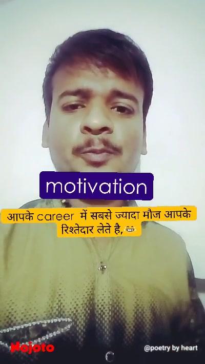 motivation आपके career  में सबसे ज्यादा मौज आपके रिश्तेदार लेते है,😂