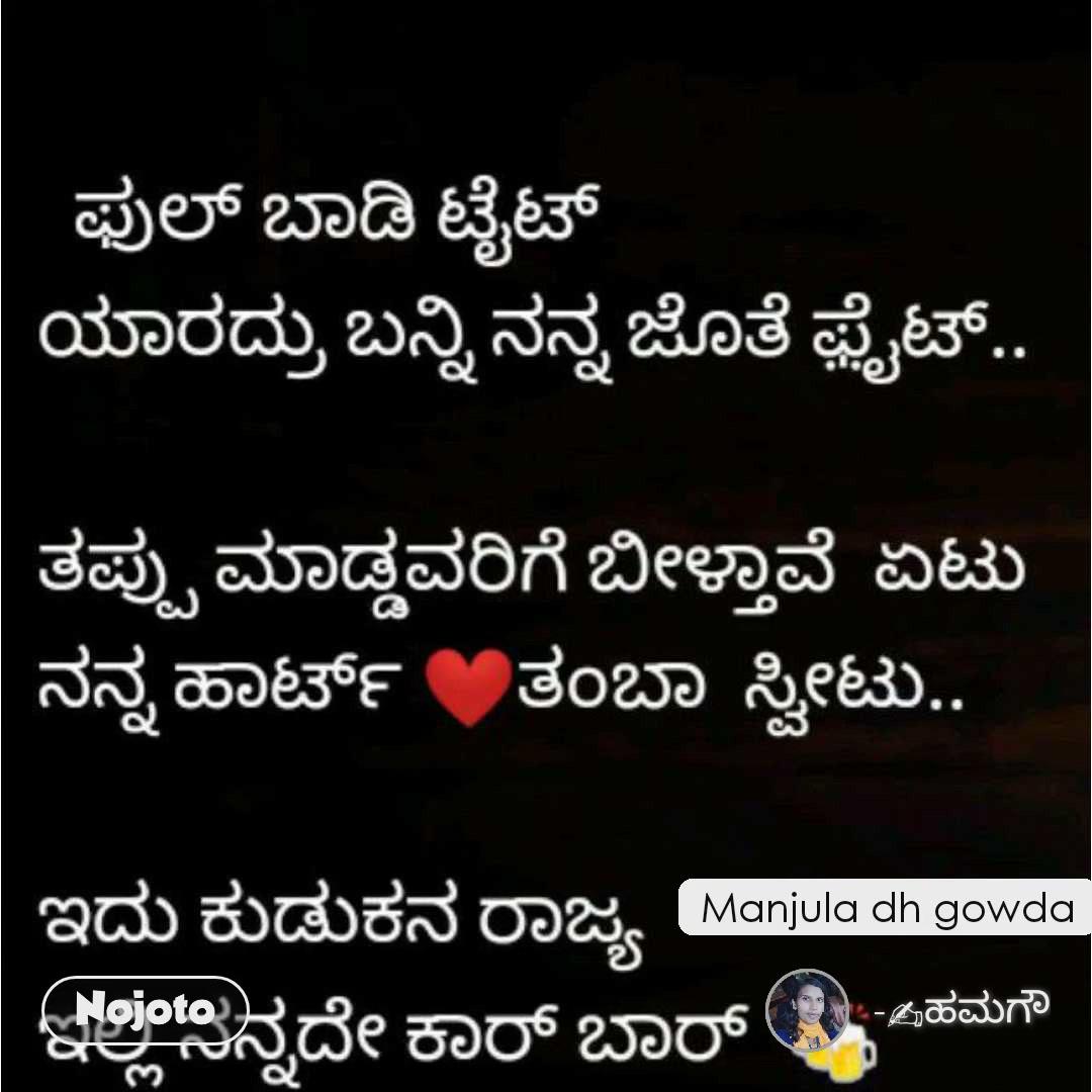 Manjula dh gowda